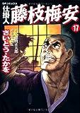 仕掛人藤枝梅安 17 (SPコミックス)