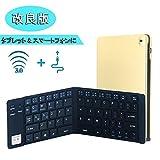 【Newiy Start】Bluetooth 無線 USB 有線 デュアルモード キーボード 軽量 薄型 モバイル ワイヤレス Universal Foldable Keyboard Windows/Android タブレット/スマートフォン対応 NS-KBD-GOLD