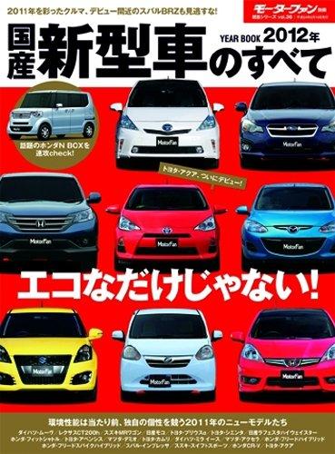 国産新型車のすべて 2012年 (モーターファン別冊 統括シリーズ vol. 36)