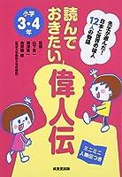 読んでおきたい偉人伝 小学3・4年―日本と世界の偉人12人の物語
