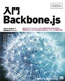 入門Backbone.js