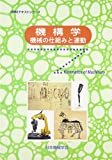機構学―機械の仕組みと運動 (JSMEテキストシリーズ)
