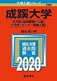 成蹊大学(E方式〈全学部統一入試〉・P方式〈センター併用入試〉) (2020年版大学入試シリーズ)