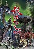 妖ばなし 第6巻[DVD]