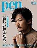 Pen (ペン) 「特集:【春夏ファッション特大号】 新しい紳士たち。 NEW GENTLEMEN'S STYLE 表紙:稲垣吾郎」〈2018年3/15号〉 [雑誌]