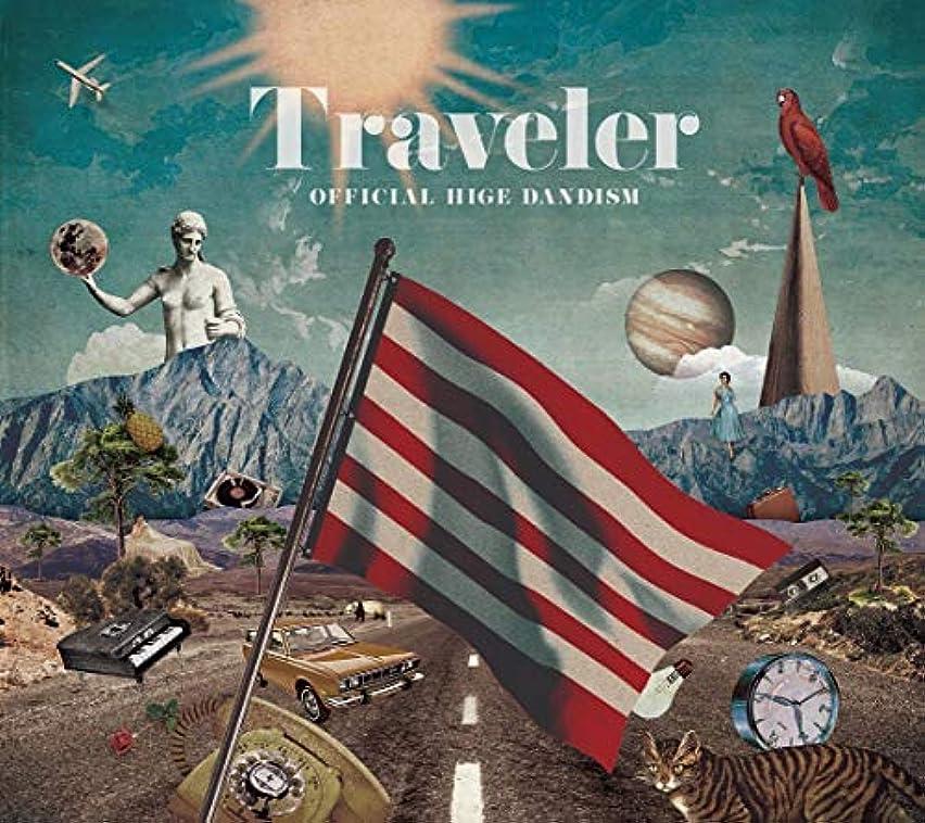 不定十分ではないおしゃれじゃない【Amazon.co.jp限定】Traveler[通常盤](A4クリアファイル[Amazon.co.jp ver.]付き)