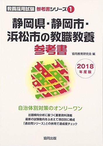 静岡県・静岡市・浜松市の教職教養参考書 2018年度版 (教員採用試験参考書シリーズ)