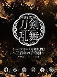 【Amazon.co.jp限定】ミュージカル『刀剣乱舞』 ~三百年の子守唄~[初回限定盤B](2L判ブロマイド付)