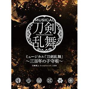 ミュージカル『刀剣乱舞』 ~三百年の子守唄~[初回限定盤B]