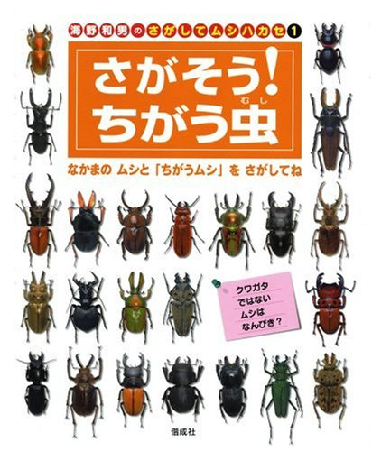 海野和男のさがしてムシハカセ〈1〉さがそう!ちがう虫の詳細を見る