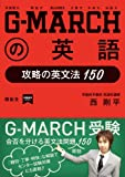 G-MARCHの英語: 攻略の英文法150 (開拓社G-MARCH Books)