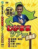 柳沢慎吾のわがままツアーin北海道