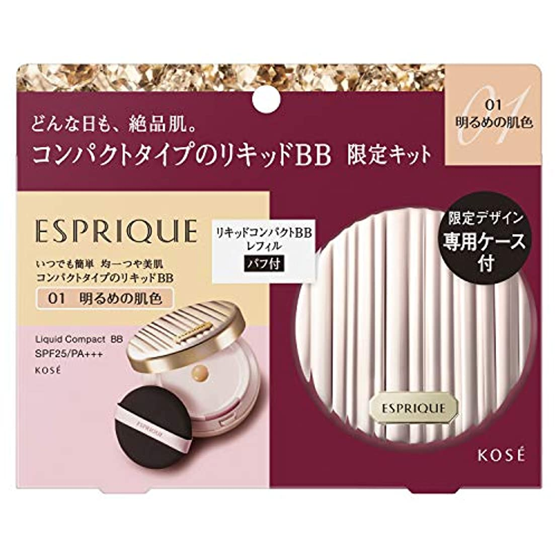 乱用義務的転送ESPRIQUE(エスプリーク) エスプリーク リキッド コンパクト BB 限定キット 2 BBクリーム 01 明るめの肌色 セット 13g+ケース付き