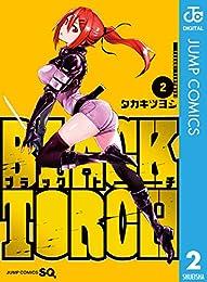 BLACK TORCH 2 (ジャンプコミックスDIGITAL)