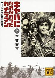 キャパになれなかったカメラマン ベトナム戦争の語り部たち<上> (講談社文庫)