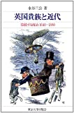 英国貴族と近代―持続する統治1640―1880