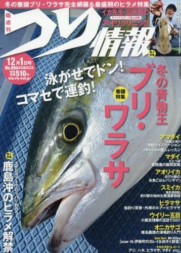 つり情報 2015年 12/1 号 [雑誌]