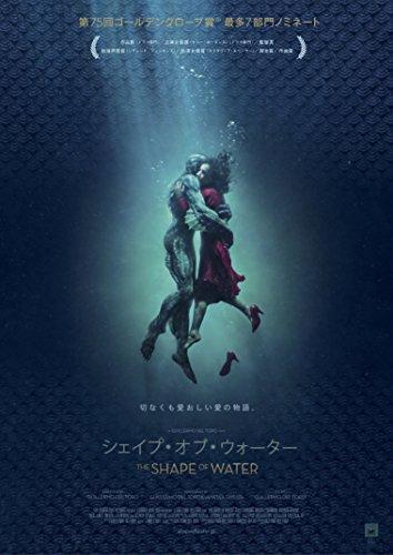 シェイプ・オブ・ウォーター【DVD化お知らせメール】 [Blu-ray]
