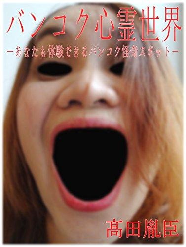 バンコク心霊世界—あなたも体験できるバンコク怪奇スポット—  Kindle版