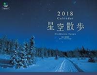 カレンダー2018 星空散歩 (エイ スタイル・カレンダー)