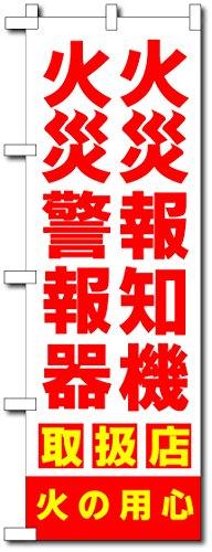 のぼり旗 火災報知機 火災警報器 取扱店 火の用心(卓上ミニのぼり10x30...