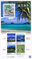 日本記念切手 ふるさと切手 地方自治法施行60周年記念シリーズ 鹿児島県 小型シート