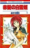 赤髪の白雪姫 / あきづき 空太 のシリーズ情報を見る