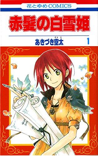 赤髪の白雪姫1 (花とゆめCOMICS)の詳細を見る