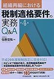 組織再編における税制適格要件の実務Q&A(第4版)