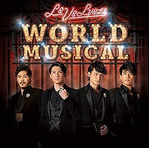 【Amazon.co.jp限定】WORLD MUSICAL (通常盤) (メガジャケ付)