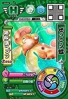 妖怪ウォッチバスターズ鉄鬼軍/YB3-038 ぜっこう蝶 ノーマル