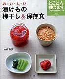 おいしい 漬けもの・梅干し&保存食 (マイライフシリーズ 699 特集版 TOKOTON SERIES)