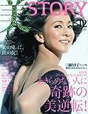 美STORY ( ストーリー ) 2009年 12月号 [雑誌]