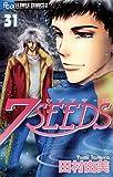 7SEEDS(31) (フラワーコミックスα)