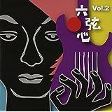 六弦心 Vol.2