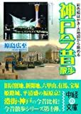 彩色絵はがき・古地図から眺める神戸今昔散歩 (中経の文庫) 画像