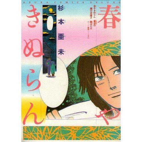 春やきぬらん (Asuka comics deluxe)の詳細を見る