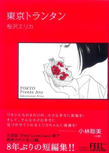 東京トランタン (FEELCOMICS) (Feelコミックス)の詳細を見る