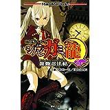 シノビガミ龍 龍動忍法帖 (Role&Roll Books) (Role & Roll Books)