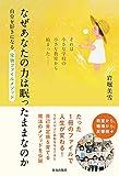 Amazon.co.jpなぜあなたの力は眠ったままなのか (自分を好きになる宝物ファイルメソッド)