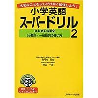 小学英語スーパードリル 2 はじめての英文 be動詞・一般動詞の使い方