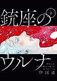銃座のウルナ 2【電子特典付き】<銃座のウルナ> (ビームコミックス)