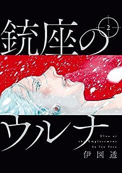 [伊図透]の銃座のウルナ 2【電子特典付き】 (ビームコミックス)