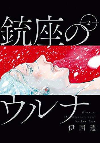 銃座のウルナ 2【電子特典付き】 (ビームコミックス)