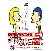 北川けんいち本【CD付き】