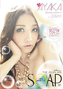 THE ASIAN SPA SOAP SP AYAKA [DVD]