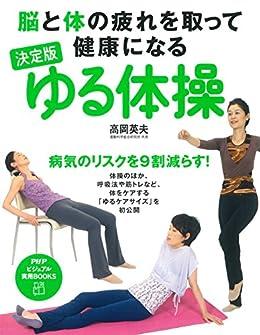 [高岡 英夫]の脳と体の疲れを取って健康になる 決定版 ゆる体操 PHPビジュアル実用BOOKS