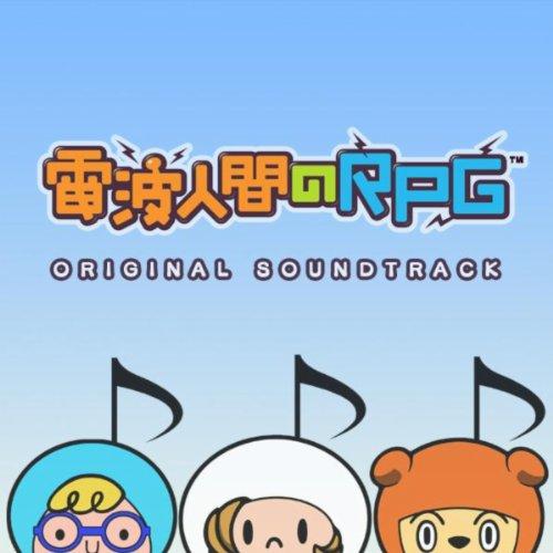 電波人間のRPG オリジナル・サウンドトラック