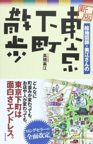 絵地図師・美江さんの東京下町散歩
