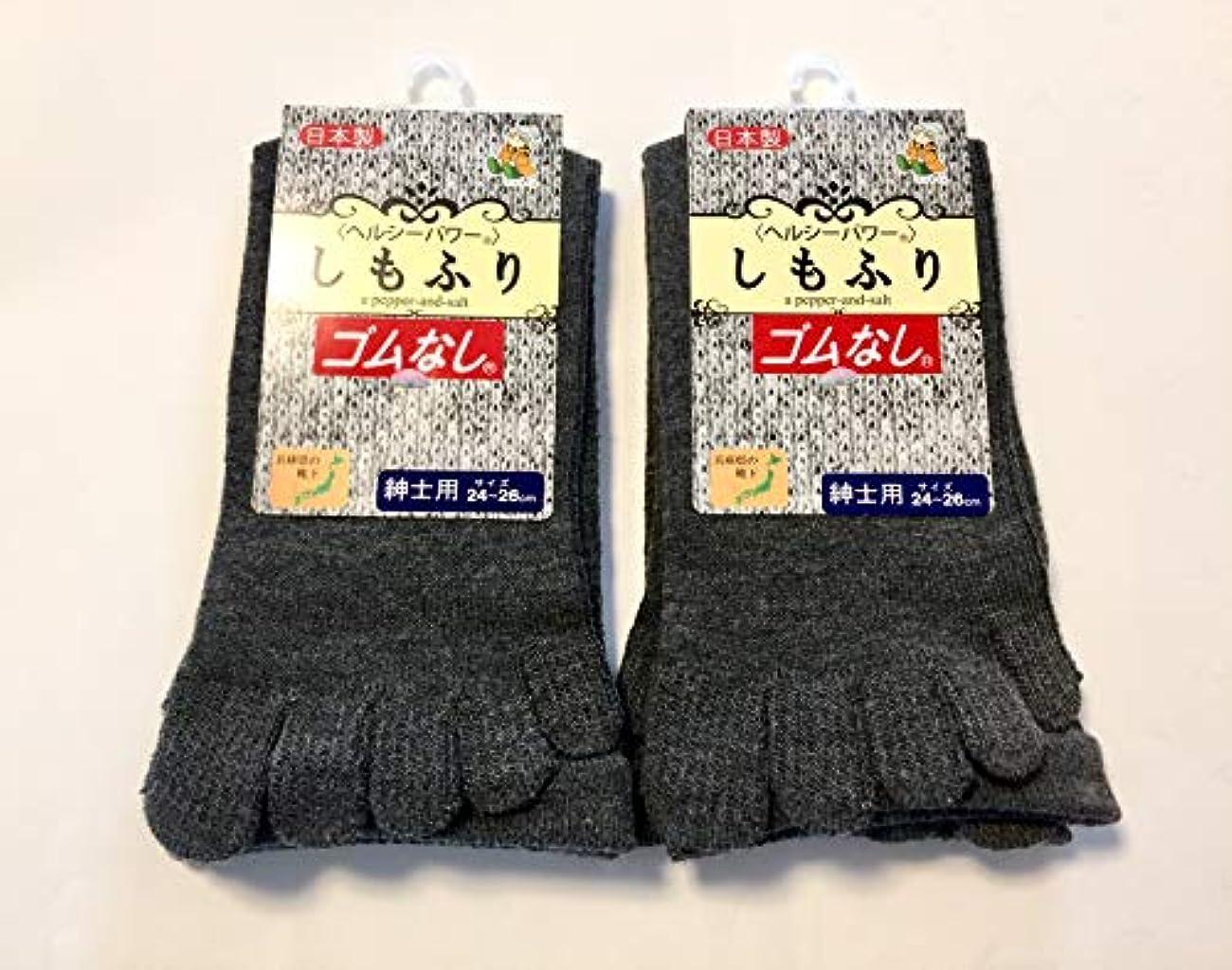 炎上流す小麦日本製 5本指ソックス メンズ 口ゴムなし しめつけない靴下 24~26cm チャコール2足組